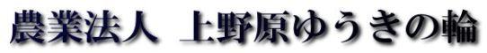 農業法人 上野原ゆうきの輪